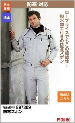 桑和7309 防寒ズボン