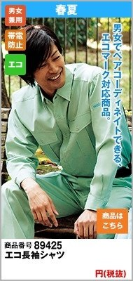 エコ長袖シャツ