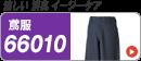 桑和 鳶 66010