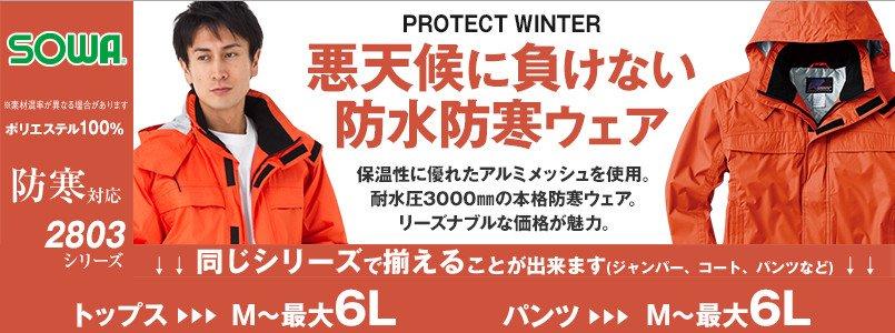 防寒2803シリーズ