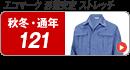 TS DESIGN 121