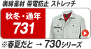 TS DESIGN 731