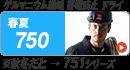 TS DESIGN 750