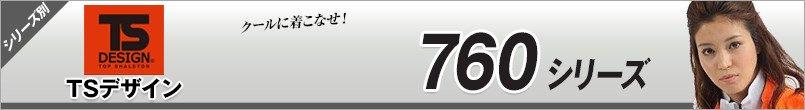 TSデザイン760