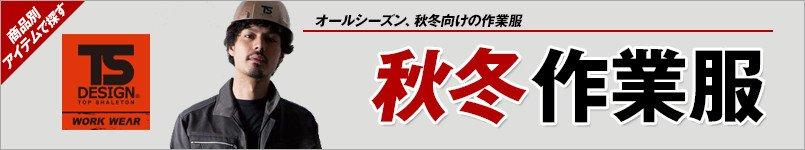 作業服TS DESIGN(TSデザイン)秋冬・通年向け