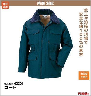防寒ブルゾン301