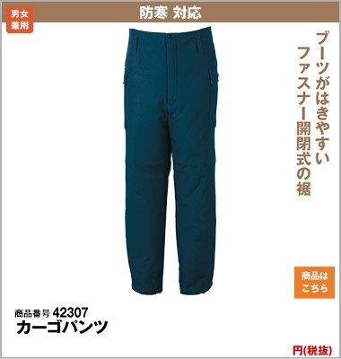 防寒パンツ307