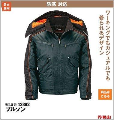 ライダースタイルの防寒コート