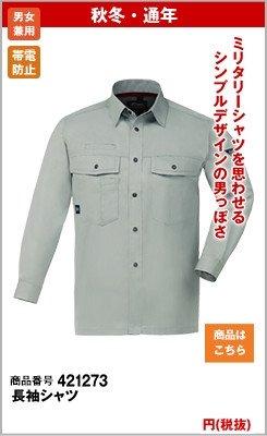 長袖シャツ 1273