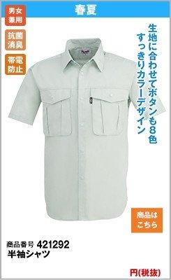 半袖シャツ 1292