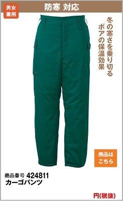 防寒パンツ4811