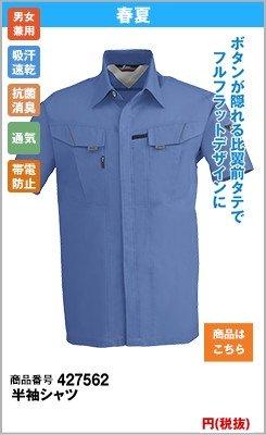 半袖シャツ7562