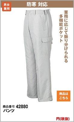 防寒パンツ880