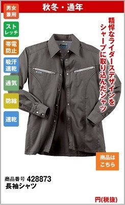 角田の長袖シャツ