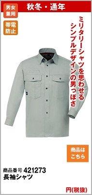 シンプル・定番の長袖シャツ