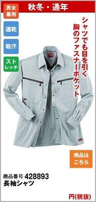 角田信朗が手掛けた長袖シャツ
