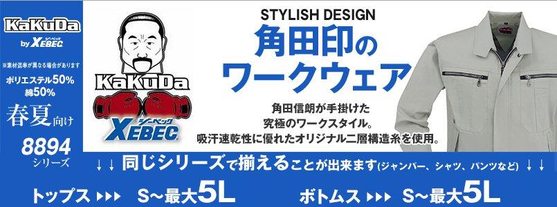 SS8894シリーズ