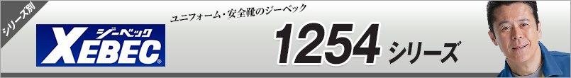 ジーベック1254