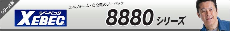 ジーベック8880