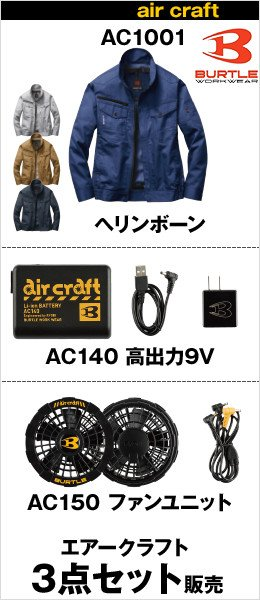 BURTLE|AC1001-AC140-AC150の3点セット販売