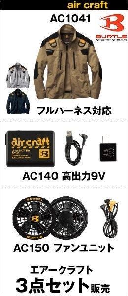 BURTLE|AC1041-AC140-AC150の3点セット販売