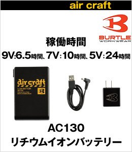 BURTLE|AC130