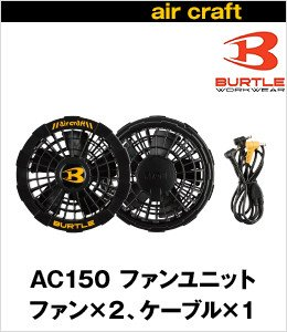 BURTLE|AC150