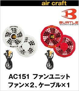 BURTLE|AC151