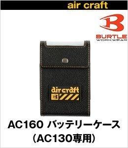 BURTLE|AC160
