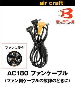 BURTLE|AC180