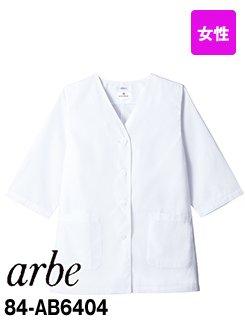 AB-6404 アルベチトセ 七分袖 調理白衣(女性用) 襟なし