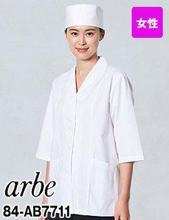 AB-7711 アルベチトセ 七分袖 調理白衣(女性用) 襟付き