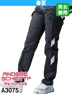 A3075 アンドレスケッティ ノータックカーゴパンツ