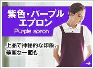 紫エプロン
