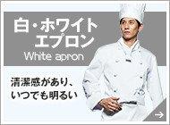 白エプロン