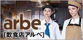 飲食店のアルベ(arbe)特集
