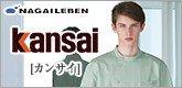 KANSAI(カンサイ)のドクターウェア・白衣