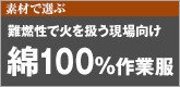 綿100%の作業服
