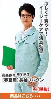 低価格の春夏用作業服ブルゾン