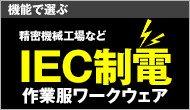 IEC規格作業服