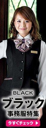 黒(ブラック)の事務服