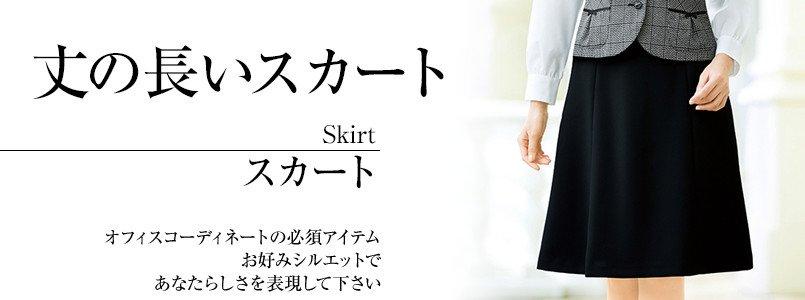 丈の長いスカート事務服
