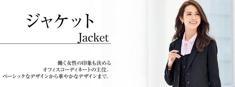 ジャケット事務服