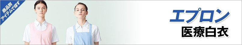 エプロン 医療白衣