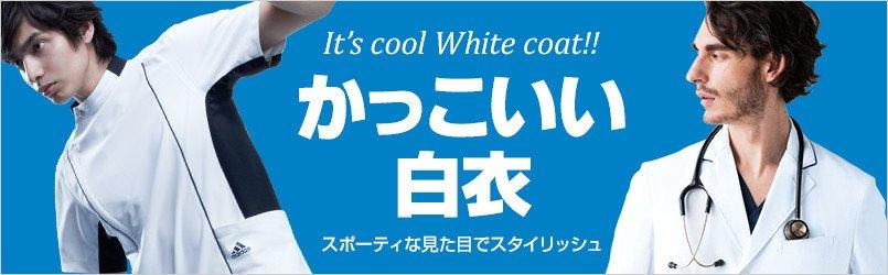 かっこいい医療白衣