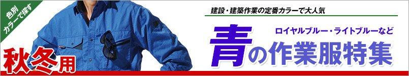 ブルー・青の作業服 秋冬