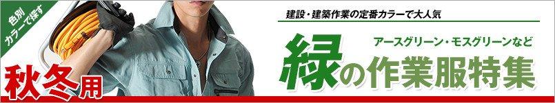 緑の作業服 秋冬