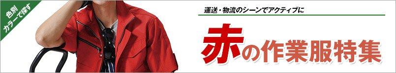 赤の作業服