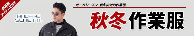 秋冬・アンドレスケッティ作業服