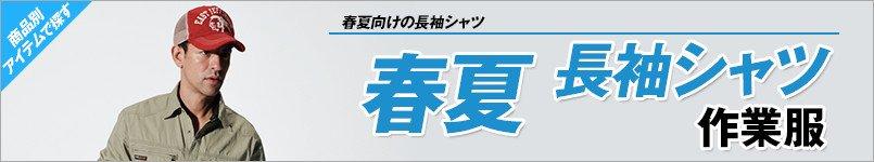 作業服 春夏長袖シャツ